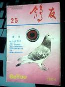 鸽友 总第25期 1992.2月