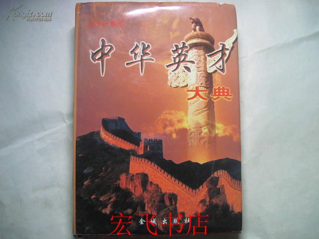 中华英才大典(精装)