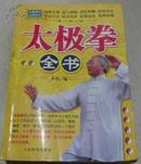 太极拳全书(修订本)