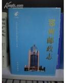 郑州邮政志 (精装16开697页,2001年1版1印仅印1000册,)
