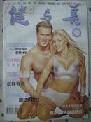 健与美2000年 第6期