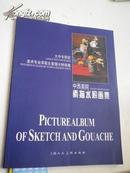 上海市美育学会会长《墨谷子 签名:中西美院.素描水粉画集》