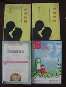 读友2008-5期