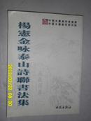 杨宪金咏泰山诗联书法集