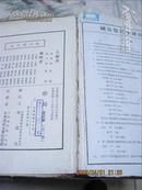 辞海 (民国37年版 合订本全一册硬精装)
