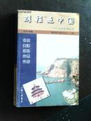 携程走中国(旅游系列丛书)北京 天津 河北 山西 山东【2001年版】