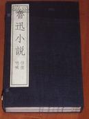 鲁迅小说 彷徨 呐喊  (线装本,1函4册,16开)