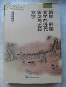 朝鲜韩国文学的近代转型与比较文学(签名铃印本、大32开精装珍藏版)