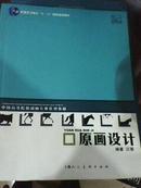 中国高等院校动画专业系列教育  原画设计