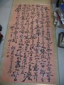 当代著名书法家 王一新书法作品一幅 已装裱 (作品尺寸138X67厘米)见描述