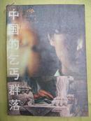 中国的乞丐群落(纪实文学9)