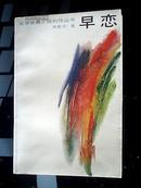 北京长篇小说创作丛书 早恋
