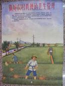 老宣传画:做好农村粪便的卫生管理《供南方农村宣传用(对开1-8全)》