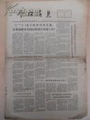 老报纸 1972年7月17日参考消息 4版全 【日中关系】