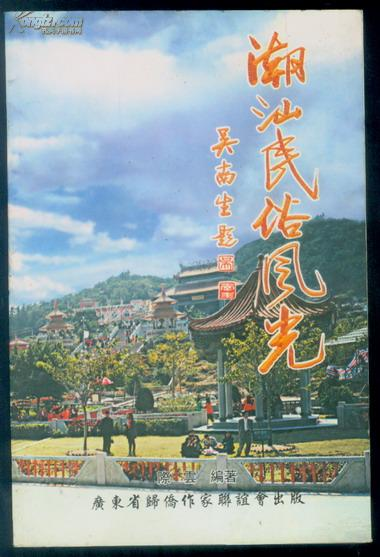全铜版纸【潮汕民俗风光】(潮阳卷)---内全是潮汕名胜古迹建筑照片