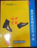 【'96中国真皮标志 展览会温州展团会刊】(温州皮革制品企业50佳)