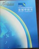 【2003中国国际轻工产品(温州)博览会参展申请书】