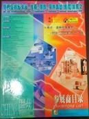 【第四届国际食品、包装、印刷、塑料机械(温州)展览会】参展商目录