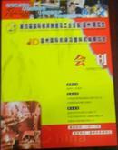 【第四届国际模具制造及工业设备(温州)展览会温州国际机床及塑料机械展览会 会刊】