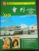 【第三届全国美发美容用品及设备器材(温州)博览会 会刊'99】