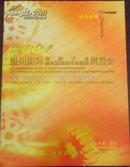 【2001温州国际塑胶工业、模具制造技术和设备展览会】会刊