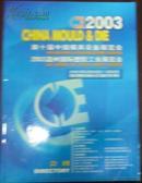 【2003第十届中国模具设备展览会2003温州国际塑胶工业展览会】会刊