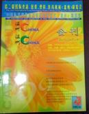 【第二届国际食品、包装、塑料.医药机械(温州)展览会 \99国际印刷设备及新材料新技术(温州)展览会】会刊