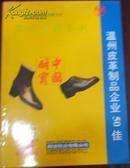 【96中国真皮标志 展览会温州展团会刊】(温州皮革制品企业50佳)