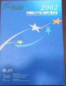【2002中国轻工产品(温州)博览会】