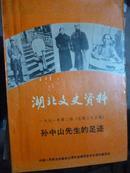 湖北文史资料(总第35辑)孙中山先生的足迹