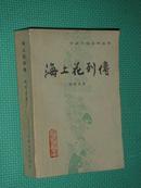 《海上花列传》中国小说史料丛书