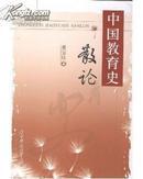 中国教育史散论(作者签名钤章赠本)