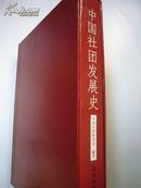 中国社团发展史(先秦-今)16开精装