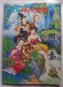 武林神州传奇—江湖仙童(上)94年1版1印、16开、大插图本