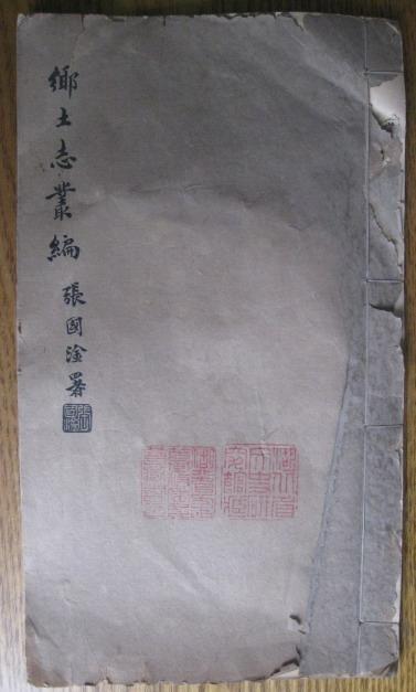 民国:乡土志丛编 甘泉县乡土志