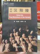走近汉阳陵 全铜版印刷 2001年一版一印