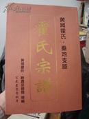 霍氏宗谱(黄冈霍氏·秦地支脉)仅印109册