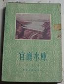 《官厅水库》小说描写官厅水库建设工程,老版本,1954年1版1印)