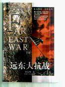远东大抗战【上下册】《34》