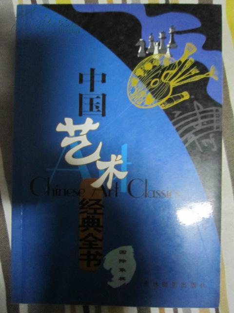 中国艺术经典全书 国际象棋