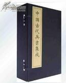 中国古代兵书集成 一函八册
