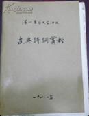 【温州老年大学讲义 古典诗词赏析】