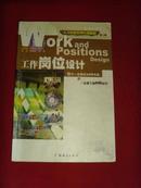 【 管理学书籍】工作岗位设计—人力资源管理实战精解(第二辑)
