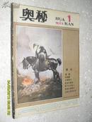 《奥秘》杂志1983年1-6期共6册合售(第1期7品第2.3.4.6期8品第5期p21-24页缺6品16开)21323