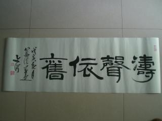 书法 涛声依旧 横幅 101*34cm