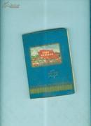 红卫兵日记本:团结起来争取更大的胜利【带毛像,带多页语录】见描述