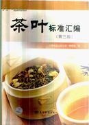 茶叶标准汇编(第三版)《34》