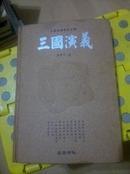 古典名著普及文库:三国演义(岳麓书社版)精装本