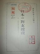 极少见很有价值:小日本对华政治经济文化教育工程电力事业宗教投资经营调查报告(巨厚)