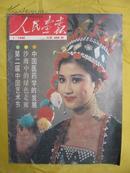 人民画报1990年第1期 (邓小平和泽民江合影)